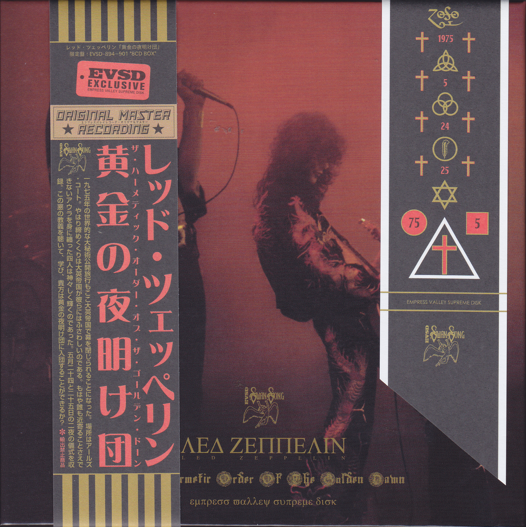 Led Zeppelin -The Hermetic Order Of The Golden Dawn (8CD Box Set) Empress  Valley  EVSD-894/901